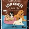 【173】CAFE カルディ ワンコーヒー ルワンダ ダーク