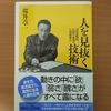 【書評】人を見抜く技術 桜井章一 講談社+α新書