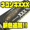 【ファットラボ】ショートリップのビッグベイト「ネコソギXXX」に新色追加!