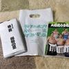2-298   国技館相撲観戦のお土産をもらった!