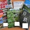最近、鉄道関連の本は目で愛でる本が多いかも(*´▽`*)