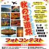 「秋の写遊旅撮影ツアー」入賞作品発表!