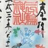 近況〜「三輪神社」(名古屋市)とか