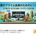【Fujitter84】アマゾンがPrimeDayタイムセールしてるのでどうせ買うならGMサイトから買えって話