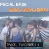 TWICE TV SPECIAL. 4-6 (タイ バンコク公演・オーストラリアCM撮影 3本)TWICE公式VLIVE動画/日本語字幕-KNOCK KNOCKの頃