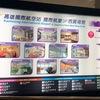 【旅の写真】台湾、高雄国際空港の案内板