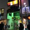 【今週のラーメン3075】 鳥二郎 吉祥寺店 (東京・吉祥寺) 鶏白湯ラーメン+クリアアサヒ大+もりもりキャベツ+二郎焼もも塩 〜〜焼鳥チェーンでラヲタをやってみる!