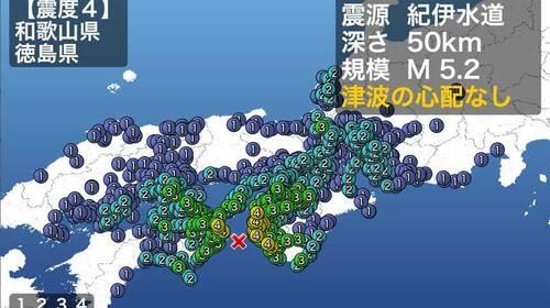 徳島震度4。いよいよ南海トラフ巨大地震が迫る⁉