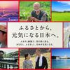 【2019年5月更新】「JALふるさとへ帰ろうクーポン」とは?発着空港と自治体毎の還元率一覧。JALふるさと納税で帰省・旅行・JGC修行をお得に!
