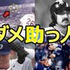 【スモークで炎上】日本の野球を舐め腐った外国人助っ人の話を漫画にしてみた【YOUは何しに日本へ?】@アシタノワダイ
