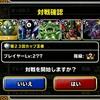 level.186【自然系15%UP】第93回闘技場ランキングバトル5日目