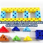 アーテックブロックで作った「図形パズル」三角形の組み合わせを考える!ブロック遊び方!作品例!