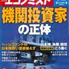 週刊エコノミスト 2013年07月30日号 機関投資家の正体/躍進する中国スマホメーカー