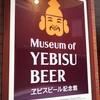 オトナの工場見学「エビスビール記念館」へ行ってきました。