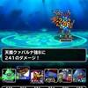 level.520【攻略パ記録・まとめ】神話篇チャレンジ