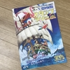 関東地方在住の子連れファミリーにオススメ!!:3月は、親子で「JR東日本×小田急電鉄 映画ドラえもんスタンプラリー」