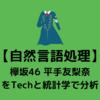【平手友梨奈 分析】憑依ダンスやそのかわいさで有名な欅坂46センター平手友梨奈を自然言語処理を使って分析してみる