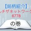 アルチザネットワークス 6778 【銘柄紹介】