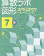 算数ラボ図形7級の進捗【小3息子】