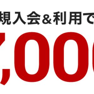 約4ヶ月ぶりに楽天カード入会で7,000ポイント付与が復活!新型コロナの影響か、しばらく7,000ポイント付与は実施されてませんでした。