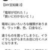 【DIY豆知識 2】電球の購入についての注意点