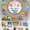 4歳から1日1話絵本の読み聞かせを始めるのおすすめですよ☆悩み続けた末に選んだのは「心やさしく賢い子に育つみじかいおはなし366」