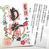 佛願寺 正月3日 干支の御朱印(東京・港区) 〜コロナ戒厳令下の東京  2021年正月の御朱印❻
