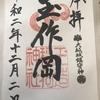 【御朱印】玉造稲荷神社に行ってきました|大阪市中央区の御朱印