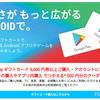 楽天でGoogle Playギフトカード購入で500円分のクーポンもらえる!