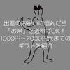 出産の内祝いに悩んだら「お米」を送ればOK!1000円~7000円代までのギフトを紹介