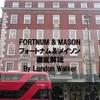 ロンドン土産は大人気のFORTNUM&MASONフォートナム&メイソンで決まり!F&M徹底解説!