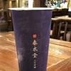 台湾の春水堂にタピオカミルクティーを飲みに行こう(信義 新光三越店A9館)