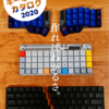 自作キーボードカタログ2020電子版を購入した!!