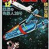 『鉄人28号 12 陰謀の偽鉄人28号』 横山光輝 潮漫画文庫 潮出版社
