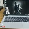 6月に購入したレノボ製ideapadslim550(14)でゲームと動画編集してみました。