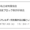 『長崎市私立幼稚園協会教師研修会で食物アレルギーのお話』