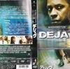 『デジャヴ』(2006)再見