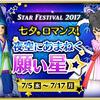 七夕ロマンス☆願い星☆
