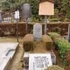 圓光寺のオマールの墓。