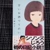 シソンヌじろうの初の日記小説『甘いお酒でうがい』