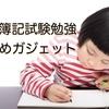 簿記試験勉強に役立った文房具・ガジェット・アプリまとめ