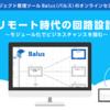 【8/27開催】前回ご好評につき開催決定!電子回路向けシステムデザインのオンラインセミナー