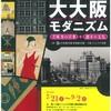 大阪■7/21~9/2■大大阪モダニズム