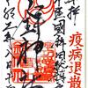 鉾神社の御朱印(茨城・鉾田市)〜緊急事態宣言下  東京脱出! R294北上⓰(最終回)