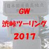 GW渋峠ツーリング2017
