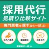 「採用代行一括.jp」のお問い合わせならこちらから~