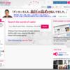 インターネットラジオサービス「RadioTuna」(ラジオツナ)からiPhone用の無料アプリが登場!