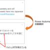 Power Automate で Microsoft Translatorを使って英→日変換する場合の注意事項