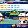 【選手作成】サクスペ「フリート高校 三塁手作成①」