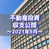 【不動産投資】2021年5月の収支公開